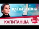 Капитанша 11-12 серия 2017 русская мелодрама 2017 новинка сериал