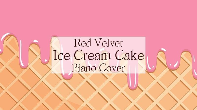 [커버] 레드벨벳 (Red Velvet) - Ice Cream Cake (아이스크림 케이크) | 가사 lyrics | 신기원 피아노 연주곡