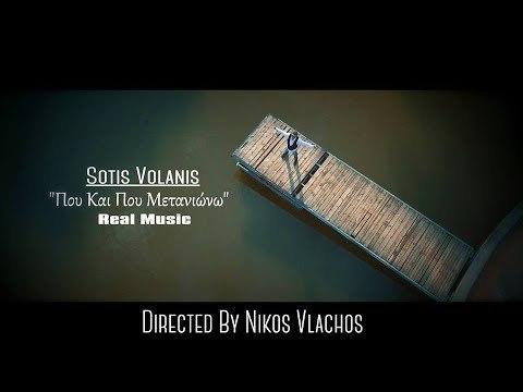 Sotis Βολάνης Που και που μετανιώνω Official Videoclip 2018