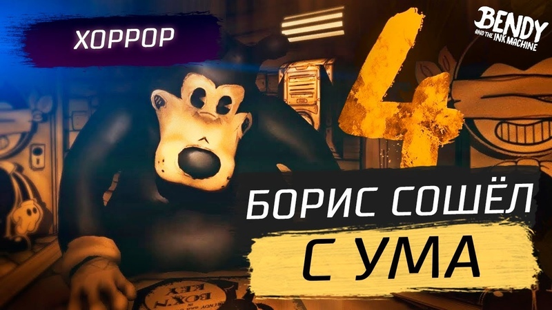 БОРИС СОШЁЛ С УМА Bendy and The Ink Machine Chapter 4