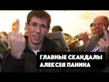 Главные скандалы Алексея Панина//