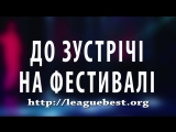 АНАТОЛІЙ САЧІВКО, APACHE CREW, ЗАПРОШЕННЯ НА ЛІГУ КРАЩИХ, МІСТО ПОЛТАВА 18 ЛИСТО