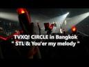 [윤호FANCAM] Bangkokユノ☆チャンミン STL You'er my melody TVXQ 180817