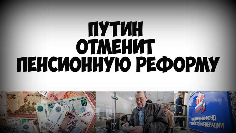 Путин отменит пенсионную реформу
