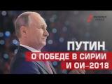 Путин о ОИ-2018 и разгроме террористов в Сирии