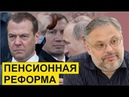 Михаил Хазин. Медведев объявил войну Путину!