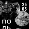 ПОЛЬЗА cover band