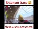 Бедный Балашка 😂