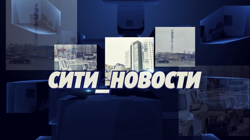 Сити новости 17 апреля смотреть онлайн без регистрации
