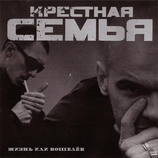 Крестная Семья album Жизнь или кошелек