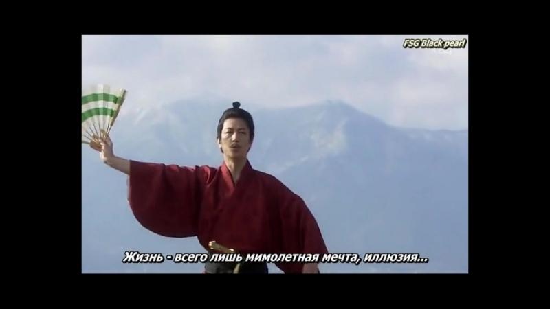 Nobunaga No Chef - Oda Nobunaga's Warrior Dance (Atsumori)