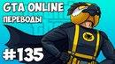 GTA 5 Online Смешные моменты (перевод) 135 - СУПЕРГЕРОИ, МЕРТВЕЦ ФРЭНК И РУССКИЙ ЯЗЫК