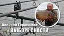 Карпфишинг для начинающих снасти Шмурдяк Рыбалка с FishingSib 2018