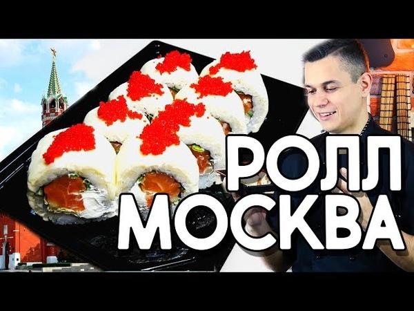Ролл Москва. Рецепт любимого ролла в домашних условиях. Sushi Roll