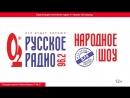 Live Русское Радио Новосибирск 96 2