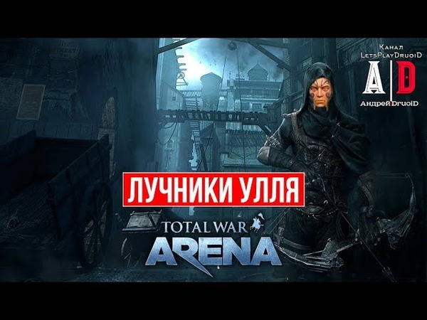 Total War: Arena 🔔 Тотал Вар Арена 🔔 ГАЙД ОБЗОР ЛУЧНИКИ УЛЛЯ Варвары 10 лвл и Амбиорикс