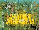 Мария, Мирабела (СССР - Румыния, 1981) сказка, реж. Ион Попеску-Гопо, советская прокатная копия