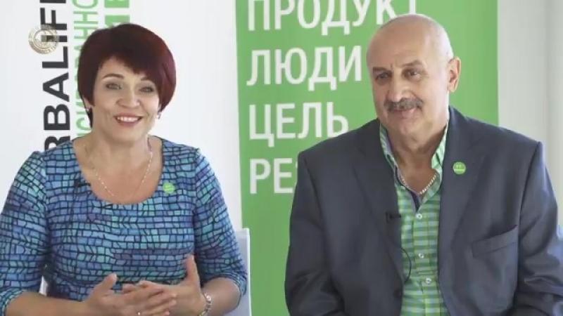 Наталья и Александр ГОЛЬДШТЕЙН, новые Presidents Team, рассказывают историю своего успеха в бизнесе с Herbalife.