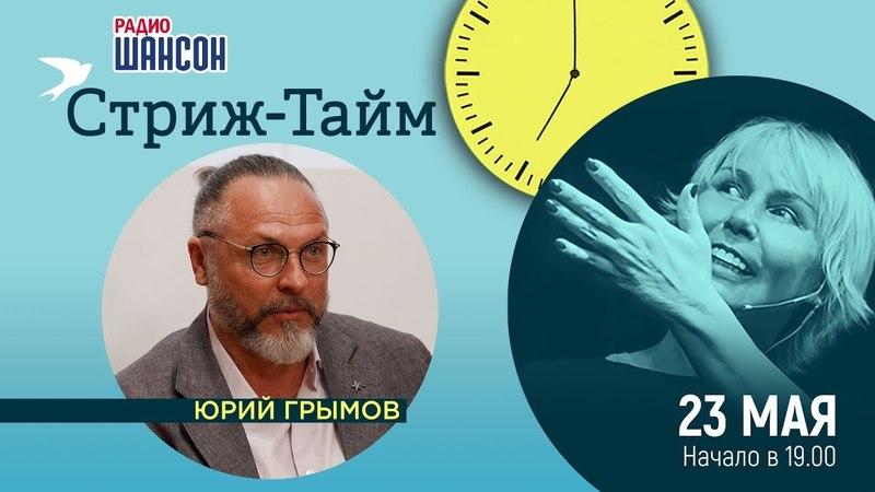 Юрий Грымов в гостях у Ксении Стриж Стриж тайм