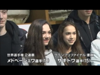 BSN News | 29.01.2018: Russian figure skaters came to the training camp in Niigata