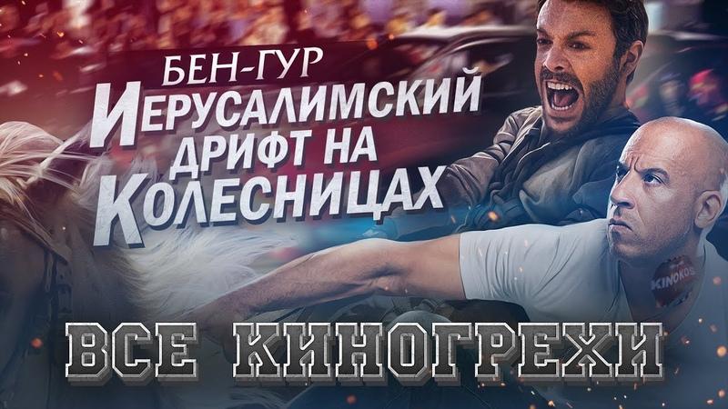 Все киногрехи Бен гур