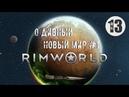 RimWorld. О дивный новый мир 1