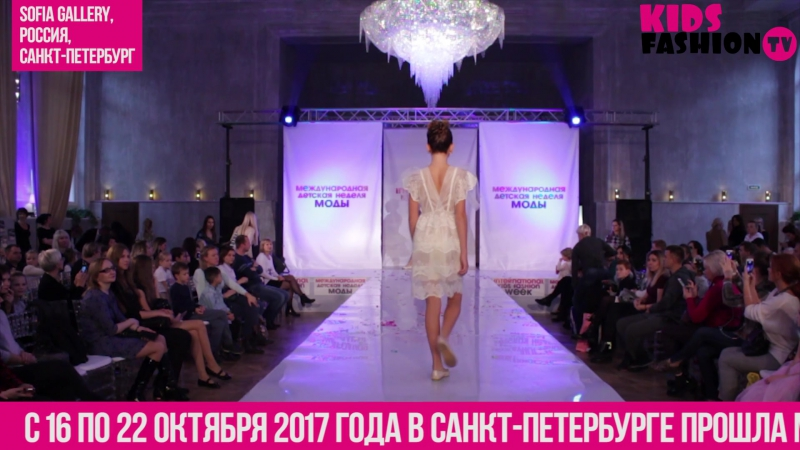 Показ Sofia Gallery, Россия, Санкт-Петербург. KIDS FASHION WEEK, осень 2017.