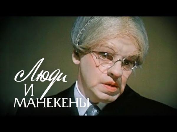 Люди и манекены 3 серия 1974 Советская комедия Фильмы Золотая коллекция