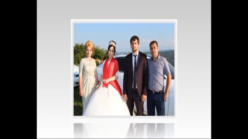 Свадьба родственника