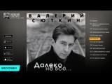Валерий Сюткин - Далеко не всё... (Альбом 1998 г)