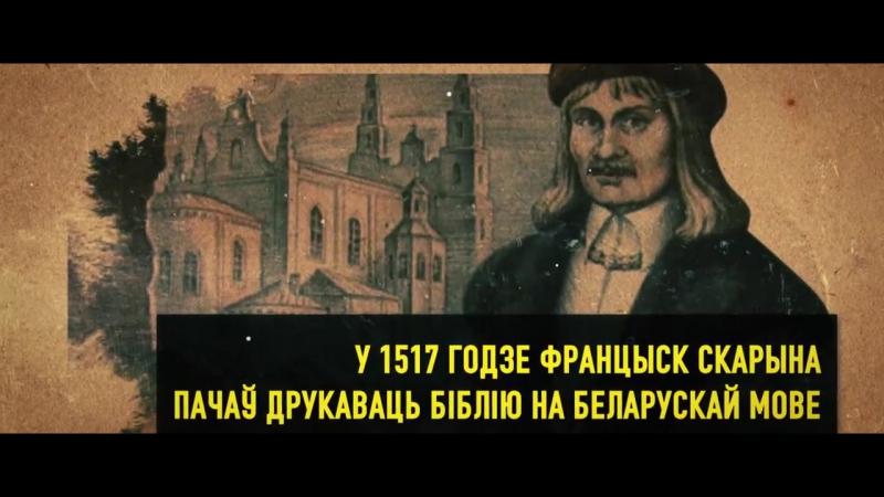 Скарына сапраўдны беларускі супергерой