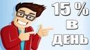 MEGA-IGRA -Новый бонусник ! Зарабатывай по 15 % каждый день | Заработок на вложениях