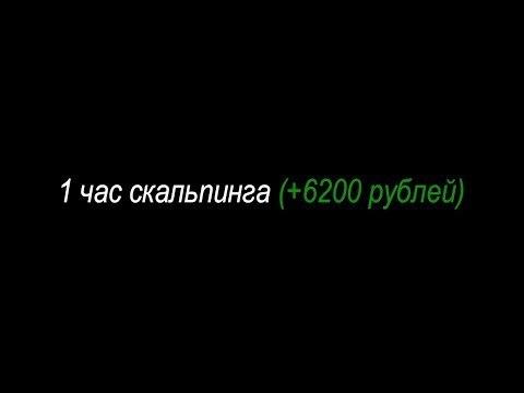 Живой трейдинг 2018. Торговля фьючерсами ФОРТС