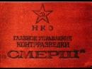 Отряды специального назначения СССР,история,вооружение,тактика.
