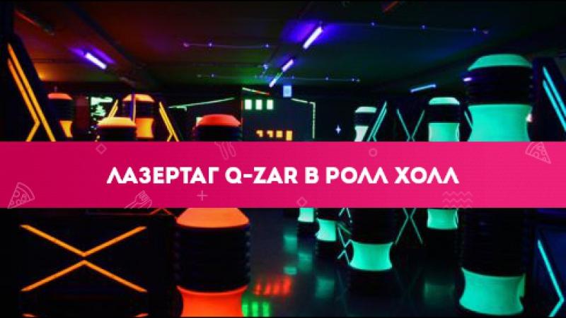 Лазертаг Q-Zar в Ролл Холл