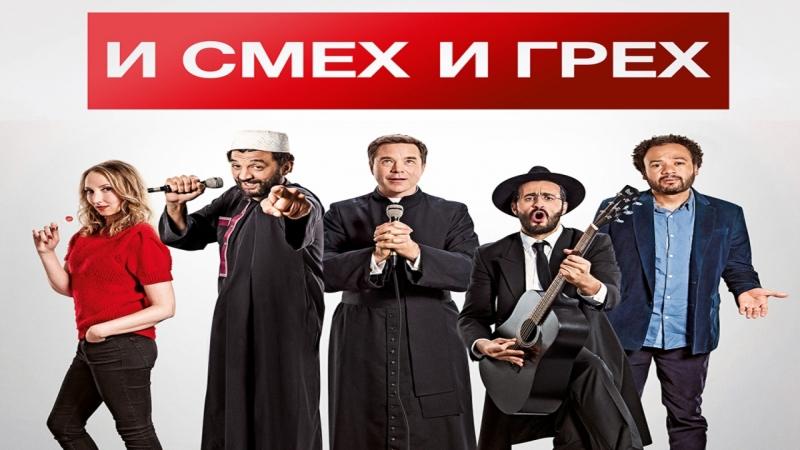 И CMEX И ГPEX 2OI7 HD