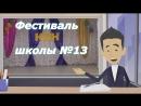 3-й Фестиваль КВН шк.№13. Закулисье