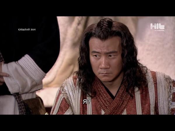 Құбылай Хан - 10 серия
