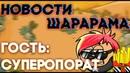 Новости Шарарама 19.08.18