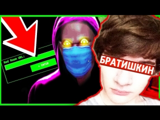 [bratishkinoff] БРАТИШКИН ИГРАЕТ В WELCOME TO THE GAME 2 #2