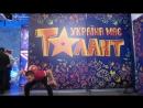 Конец - Украины Мае Талант!