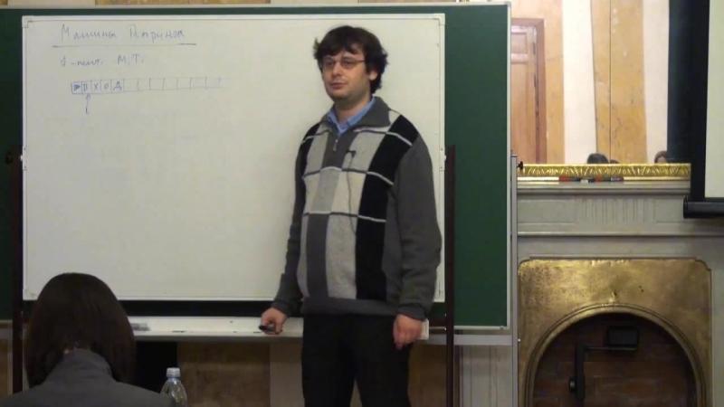 Лекция 3 - Основы вычислимости и теории сложности - Дмитрий Ицыксон - CSC - Лекториум