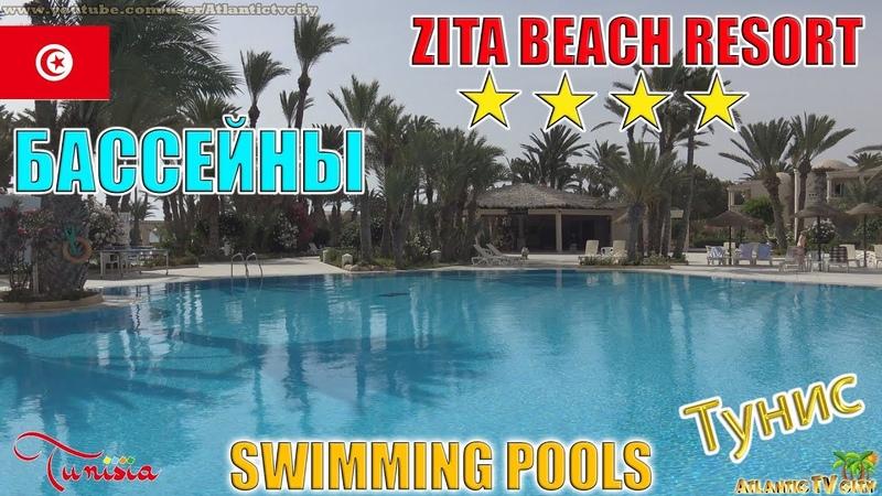Бассейны отеля Zita Beach Resort 4 Тунис Джерба 3 красивых бассейна ОБЗОР Swimming Pools Tunisie