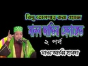 Islamic bangla waz mahfil 2018 || maulana amir hamza waz 2018 || waz bangla mahfil amir hamja 2018 2
