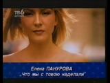 03. Елена Панурова. Что мы с тобою наделали (