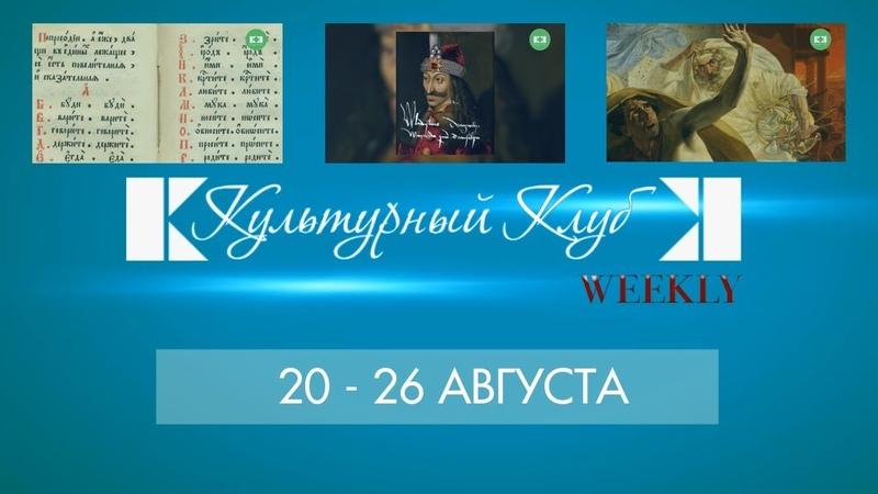 Культурный Клуб Weekly 34. 20-26 августа: букварь, Дракула, Помпеи