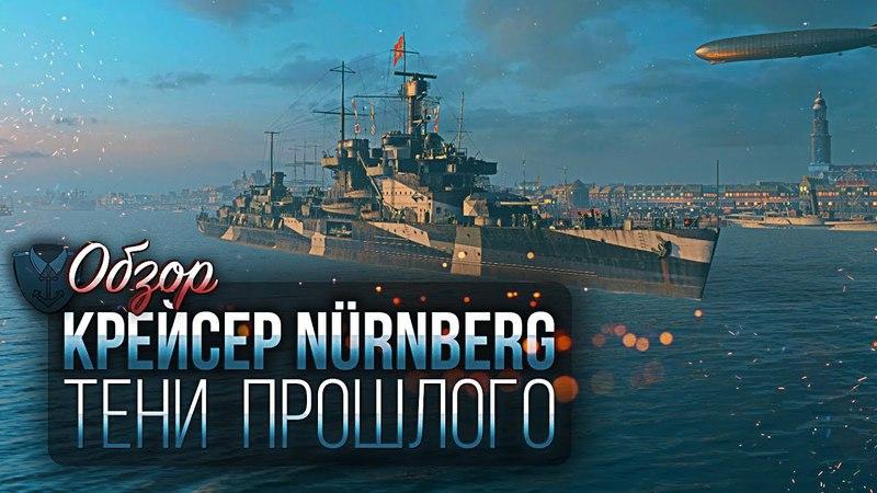 Крейсер Nürnberg - Тени прошлого |World of Warships|