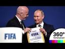 Владимир Путин поблагодарил главу FIFA Джанни Инфантино