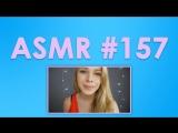 #157 ASMR ( АСМР ): Scottish Murmurs - Измерение, шепот, запись в блокнот (Measuring You)