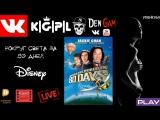 VK KGPL Фильм - Вокруг Света За 80 Дней